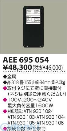 コイズミ照明 [AEE695054] トランス AEE695054【送料無料】