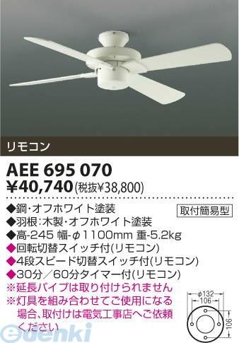 コイズミ照明 AEE695070 インテリアファン AEE695070【送料無料】