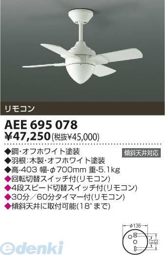 コイズミ照明 [AEE695078] インテリアファン AEE695078【送料無料】