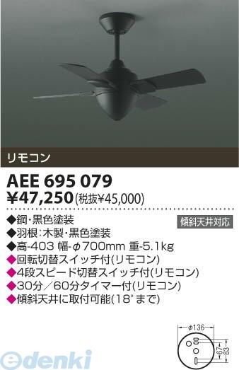 コイズミ照明 [AEE695079] インテリアファン AEE695079【送料無料】