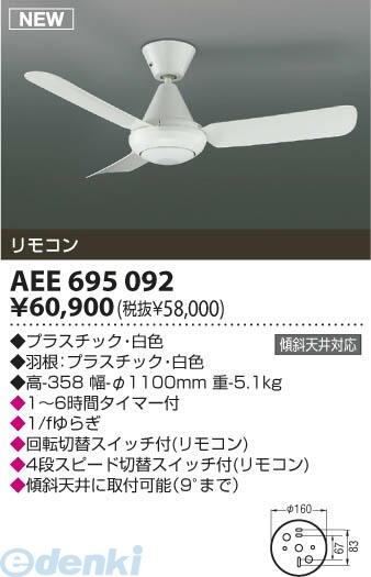 コイズミ照明 [AEE695092] 【工事必要】 インテリアファン AEE695092