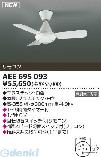 コイズミ照明 [AEE695093] 【工事必要】 インテリアファン AEE695093