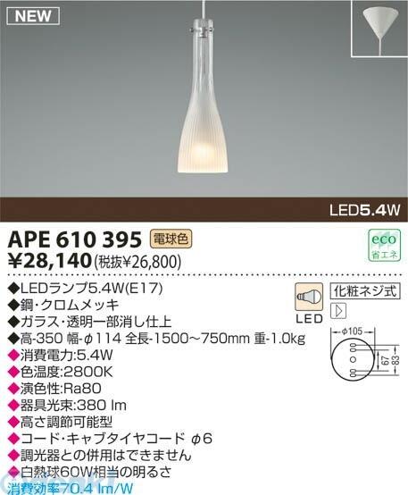 コイズミ照明 [APE610395] LEDペンダント APE610395【送料無料】