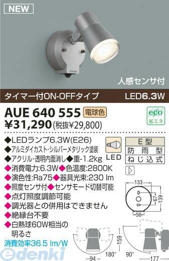 コイズミ照明 [AUE640555] 【工事必要】 LEDアウトドアスポットライト AUE640555【送料無料】