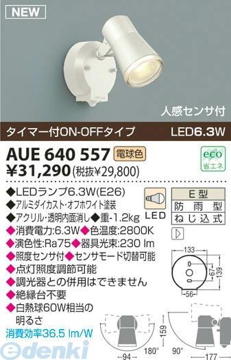 コイズミ照明 [AUE640557] 【工事必要】 LEDアウトドアスポットライト AUE640557【送料無料】