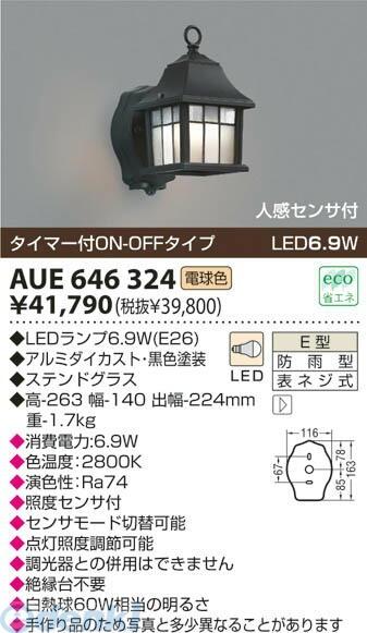 コイズミ照明 [AUE646324] LEDエクステリア AUE646324【送料無料】
