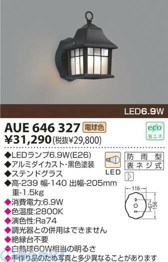 コイズミ照明 [AUE646327] LEDエクステリア AUE646327【送料無料】