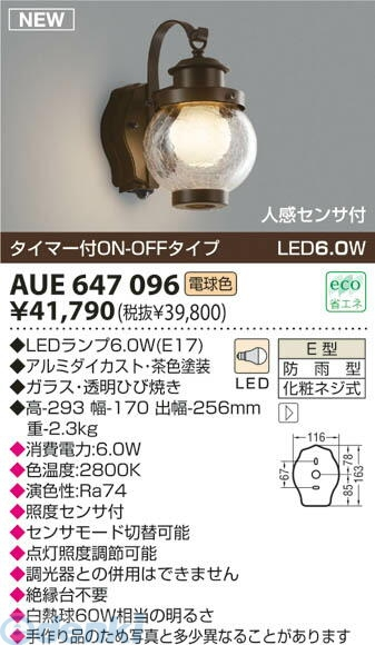 コイズミ照明 [AUE647096] LEDエクステリア AUE647096【送料無料】