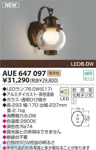 コイズミ照明 [AUE647097] LEDエクステリア AUE647097【送料無料】