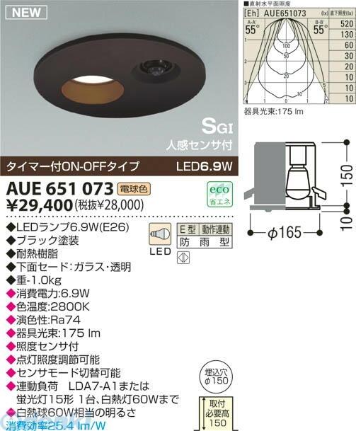 コイズミ照明 [AUE651073] 【工事必要】 LED 防雨型高気密SG形ダウンライト AUE651073【送料無料】