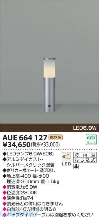 コイズミ照明 [AUE664127] LEDガーデンライト AUE664127【送料無料】