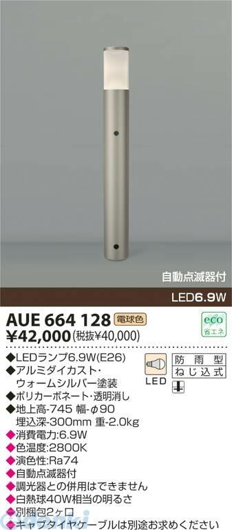 コイズミ照明 AUE664128 LEDガーデンライト AUE664128【送料無料】