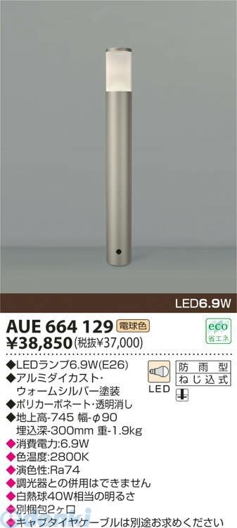 コイズミ照明 AUE664129 LEDガーデンライト AUE664129【送料無料】