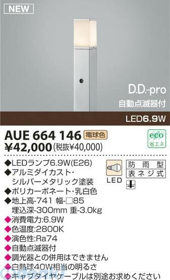 コイズミ照明 [AUE664146] LEDガーデンライト AUE664146【送料無料】