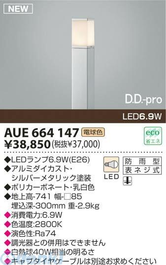 コイズミ照明 [AUE664147] LEDガーデンライト AUE664147【送料無料】
