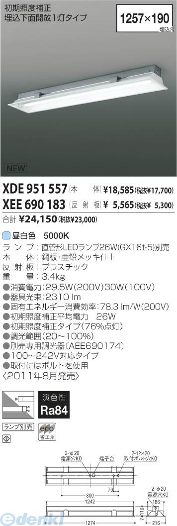 コイズミ照明 XDE951557 直管形LEDベースライト XDE951557【送料無料】