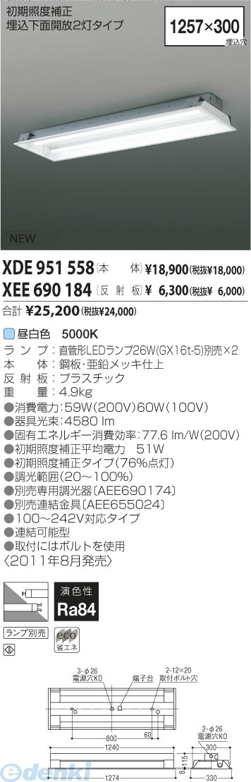 コイズミ照明 [XDE951558] 直管形LEDベースライト XDE951558【送料無料】