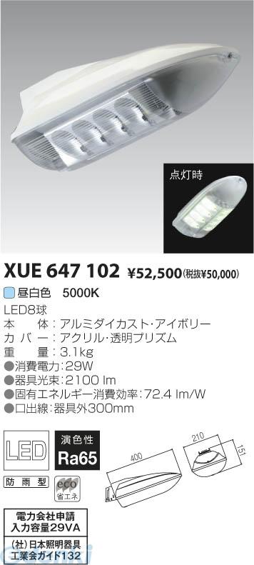 コイズミ照明 [XUE647102] LED防犯灯 XUE647102【送料無料】