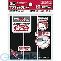 コクヨ KOKUYO マク-S381 強力マグネットプレート 片面粘着剤付き コクヨ強力マグネットプレート 商舗 新品未使用 55991360 耐荷重500g 30×100×3.0mm厚6枚入