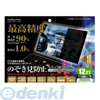 コクヨ(KOKUYO) [60187512] OAフィルター(のぞき見防止タイプ) EVF-HLPR12WN