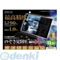 コクヨ(KOKUYO) [60187529] OAフィルター(のぞき見防止タイプ) EVF-HLPR13WN【送料無料】