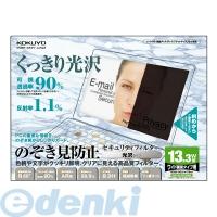 コクヨ KOKUYO 60187598 OAフィルター のぞき見防止タイプ EVF-CLPR13WN