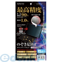 コクヨ(KOKUYO) [61922112] OAフィルター(のぞき見防止タイプ)(ハイグレードタイプ)(HD対応) EVF-HLPR15HDW【送料無料】