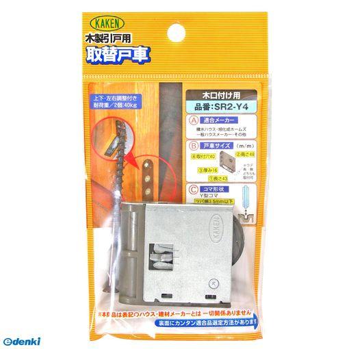 家研販売 KAKEN SR2-Y4 PP 格安激安 SR2型 木製引戸用 完全送料無料 調整戸車 SR2Y4