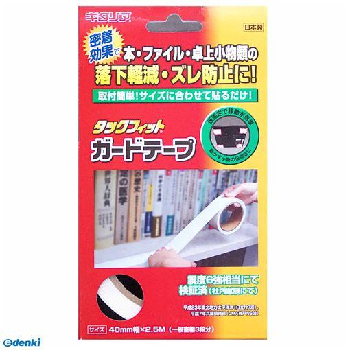 北川 セール商品 TF-GT0425-W 本棚 卓上の転倒防止 ホワイト タックフィット TFGT0425W 送料無料 新品 ガードテープ