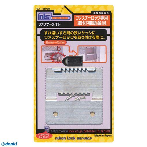 日本ロックサービス 4934946000014 ファスナーロック専用取付金具 ファスナーメイト シルバー