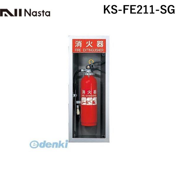ナスタ NASTA KS-FE211-SG 消火器ボックス【全埋込】 Mタイプ KSFE211SG 【送料無料】