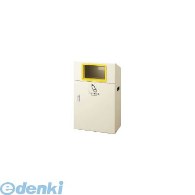 山崎産業(CONDOR) [YW214LID]リサイクルボックスYO-50 Yペットボトル 361-9214 【キャンセル不可】