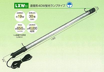 ハタヤ(HATAYA)[LXW-5]防雨型LEDフローレンライト 40W型 LXW5 LED照明 屋 390-9646