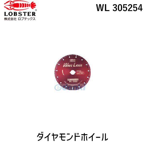 ロブテックス(LOBSTER) [WL 305254] ダイヤモンドホイール WL305254