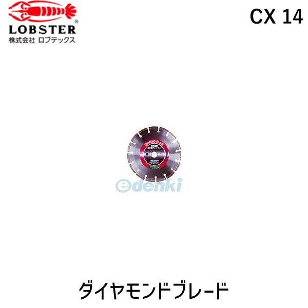 ロブテックス LOBSTER CX 14 ダイヤモンドブレード CX14