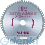 ロブテックス LOBSTER FAS 255 ゼットフラッシャー FAS255