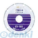 ロブテックス LOBSTER EY 180 ダイヤモンドホイール EY180