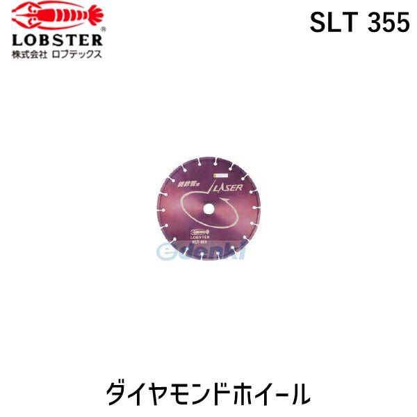 ロブテックス LOBSTER SLT 355 ダイヤモンドホイール SLT355【送料無料】