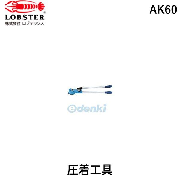 【あす楽対応】ロブテックス(LOBSTER) [AK60] 圧着工具