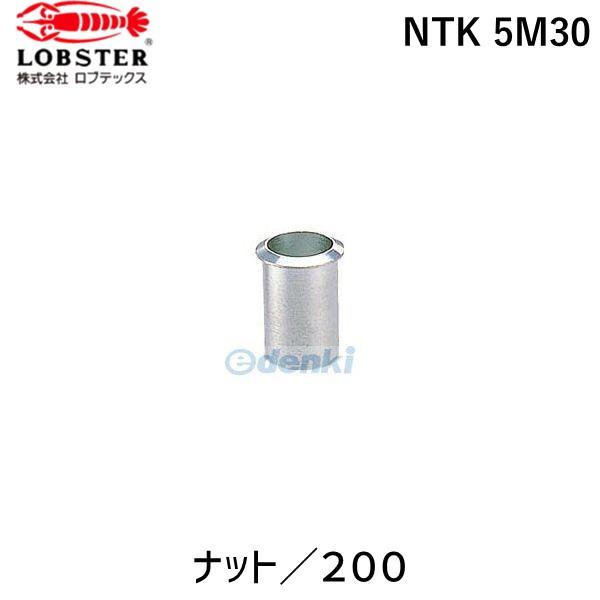 ロブテックス LOBSTER NTK 5M30 ナット/200 NTK5M30