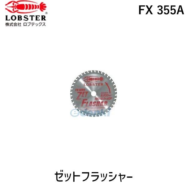 ロブテックス LOBSTER FX 355A ゼットフラッシャー FX355A