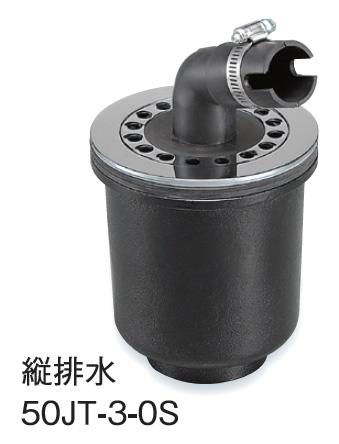 サヌキ SPG 50JT-3-OS 洗濯機防水パン用鋳鉄トラップ 50JT3OS
