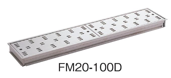 サヌキ SPG FM20-100D ハイとーる深型 幅200mmタイプ FM20100D