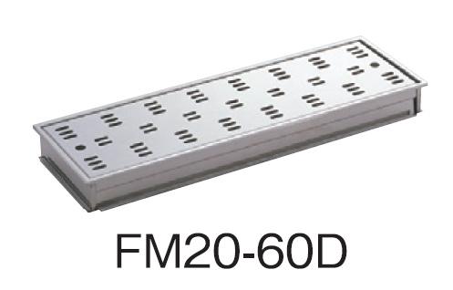 サヌキ SPG FM20-60D ハイとーる深型 幅200mmタイプ FM2060D