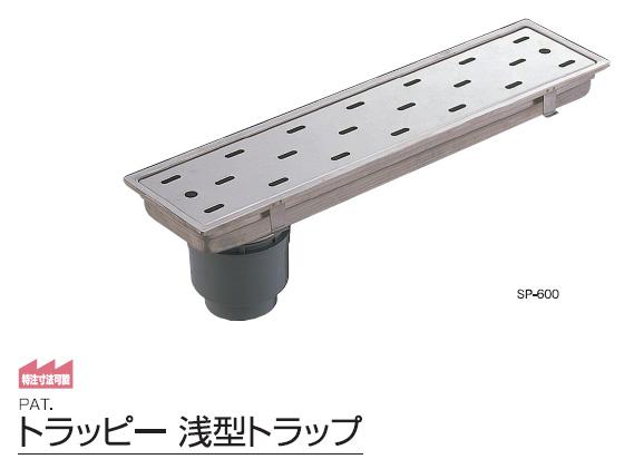 サヌキ SPG SP-600 トラッピー浅型トラップ 幅150mmタイプ SP600
