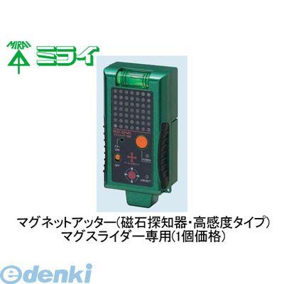 未来工業 [BUT-SPMS] マグネットアッター BUTSPMS【送料無料】
