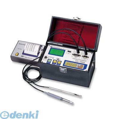 【個数:1個】アイ電子技研 VC-1050 ポータブルタイプアネモメーター IET00090