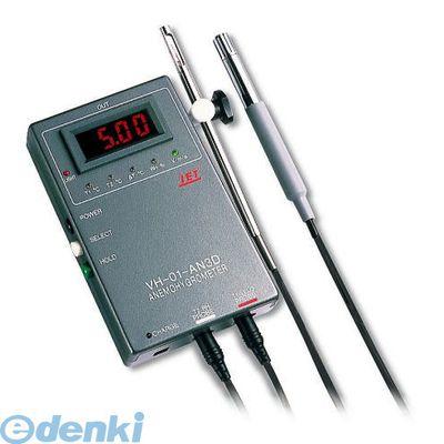 【個数:1個】アイ電子技研[VH-01-AN3DN] ハンディタイプアネモメーター IET01120