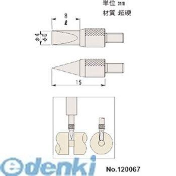 安全 ミツトヨ Mitutoyo 格安激安 120067 ナイフエッジ 測定子