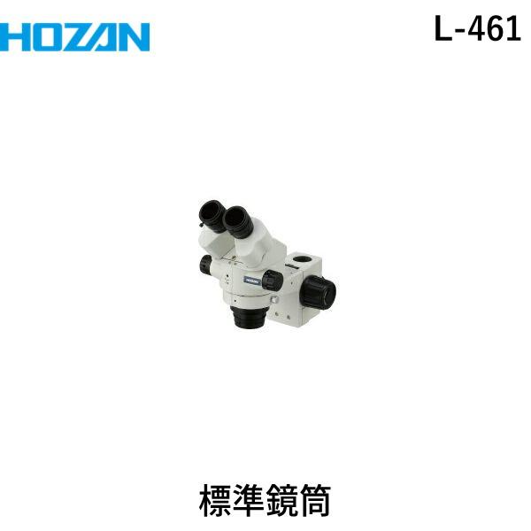 ホーザン(HOZAN) [L-461] 標準鏡筒 L461